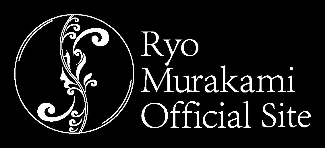 村上僚 | オフィシャルサイト